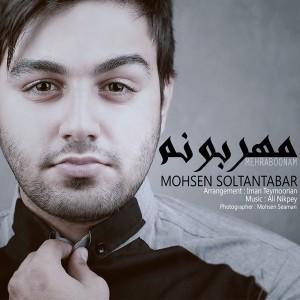 دانلود آهنگ جدید محسن سلطان تبار مهربونم