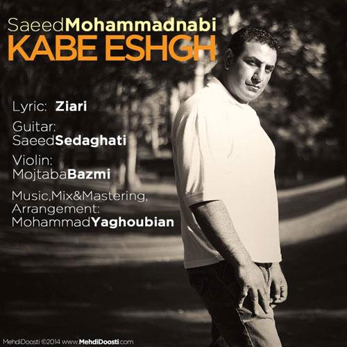 دانلود آهنگ محمد اصفهانی کعبه