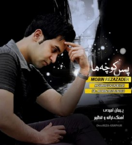 دانلود آهنگ جدید مبین رضا زاده پس کوچه ها