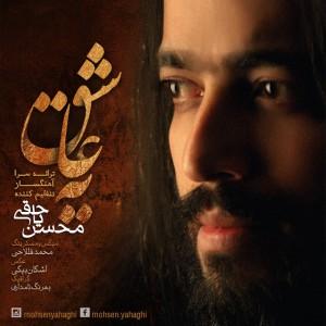 دانلود آهنگ جدید محسن یاحقی یه عاشق