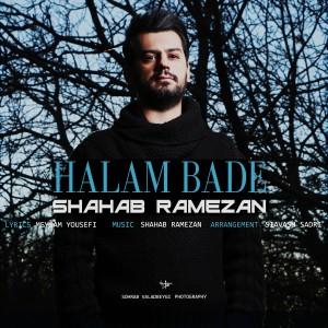 دانلود آهنگ جدید شهاب رمضان حالم بده