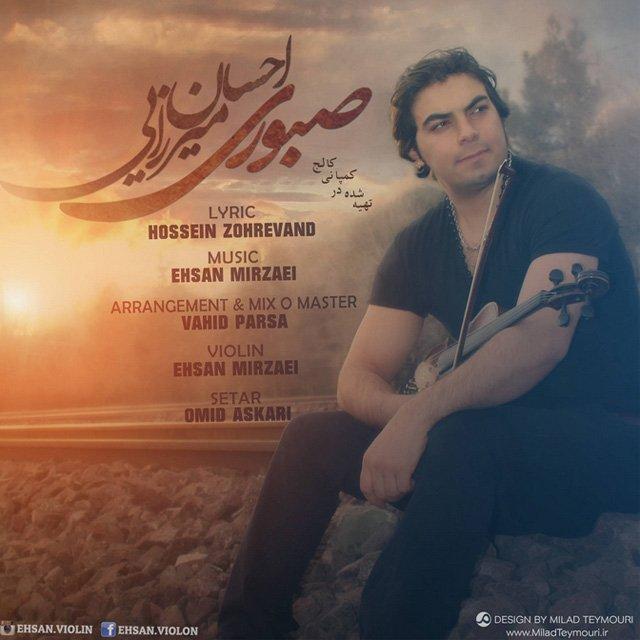 دانلود اهنگ جدید محسن یگانه صبوری
