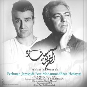 دانلود آهنگ جدید محمد رضا هدایتی و پژمان جمشیدی آخرین ستاره