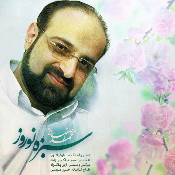 دانلود آهنگ جدید محمد اصفهانی سبزه