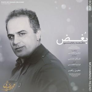 دانلود آهنگ جدید محمد رضایی بغض