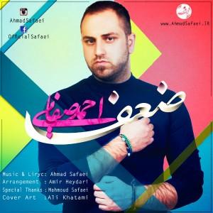 دانلود آهنگ جدید احمد صفایی ضعف