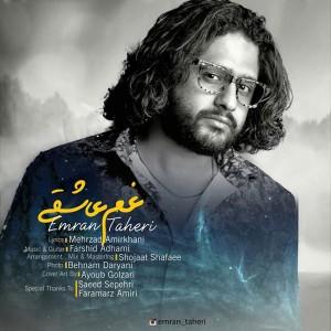 دانلود آهنگ جدید عمران طاهری غم عاشقی