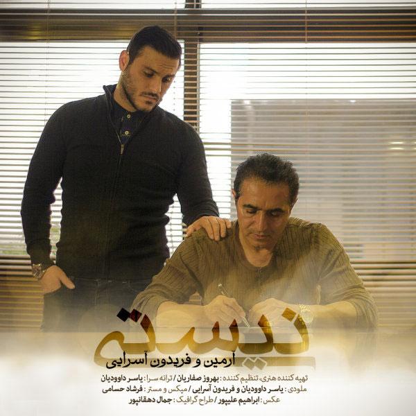 دانلود اهنگ جدید فریدون اسرایی و ارمین 2fm