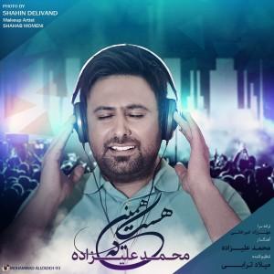 دانلود آهنگ جدید محمد علیزاده همینی که هست