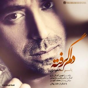 دانلود آهنگ جدید یاسر محمودی دلم گرفته