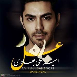 دانلود آهنگ جدید امیر علی بهادری ماه عسل