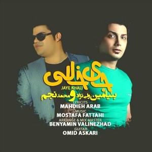 دانلود آهنگ جدید بنیامین ولی نژاد و محمد نجم جای خالی