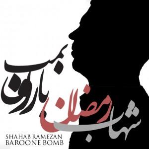 دانلود آهنگ جدید شهاب رمضان بارون بمب