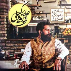 دانلود آلبوم جدید علی زند وکیلی یادی به رنگ امروز