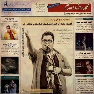دانلود آهنگ جدید محمد رضا مقدم گلنار