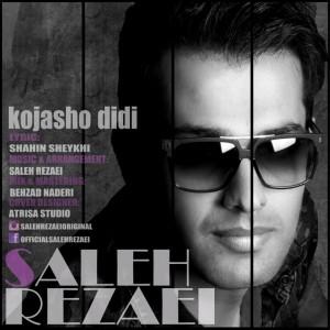دانلود آهنگ جدید صالح رضایی کجاشو دیدی
