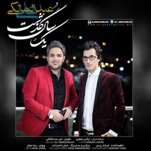 دانلود آهنگ جدید علی عبدالمالکی یک سال گذشت