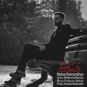 دانلود آهنگ جدید ماهان بهرام خان رفت و آمد