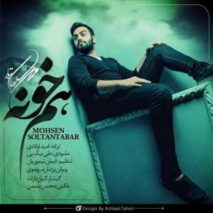 دانلود آهنگ جدید محسن سلطان تبار هم خونه