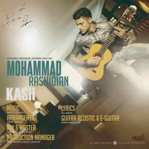 دانلود آهنگ جدید محمد رشیدیان کاش