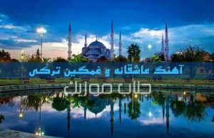 دانلود بهترین مجموعه آهنگ بی کلام عاشقانه و غمگین ترکی