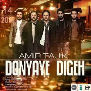 دانلود آهنگ جدید امیر تاجیک دنیای دیگه