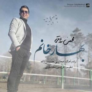 دانلود آهنگ جدید محسن رزاقی بهار خانوم