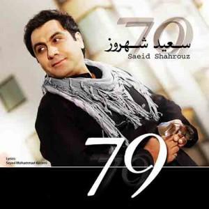 دانلود آلبوم جدید سعید شهروز 79