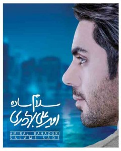 دانلود آلبوم جدید امیر علی بهادری سلام ساده