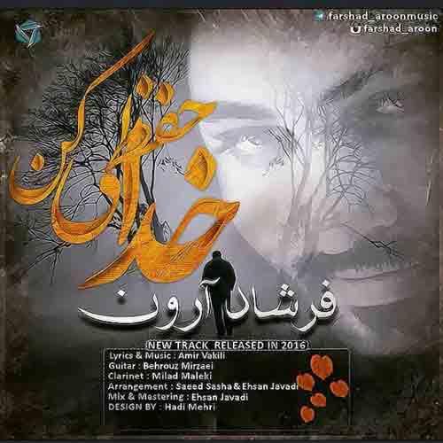 دانلود آهنگ جدید محمد اصفهانی خداحافظ