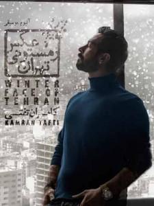 دانلود آلبوم جدید کامران تفتی عکس زمستونی تهران