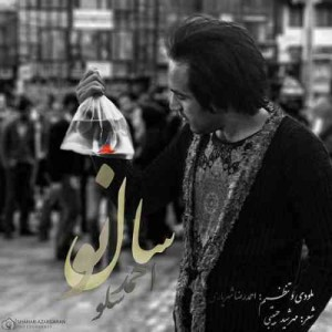 دانلود آهنگ جدید احمد سلو سال نو