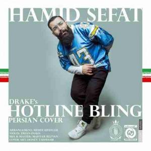 دانلود آهنگ جدید حمید صفت Hotline Bling