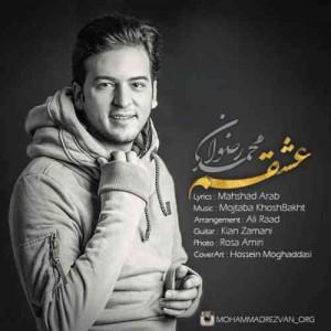 دانلود آهنگ جدید محمد رضوان عشقم