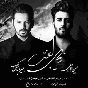 دانلود آهنگ جدید امیر عباس گلاب و مسیحا شجاعی زیبای لعنتی