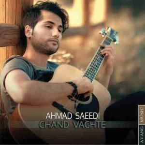 دانلود آهنگ جدید احمد سعیدی چند وقته