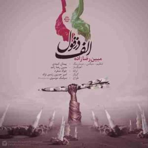 دانلود آهنگ جدید مبین رضا زاده الف دزفول