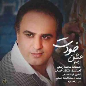 دانلود آهنگ جدید محمد رضایی به عشق خودت