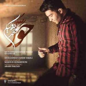 دانلود آهنگ جدید محمد زند وکیلی حوا