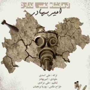 دانلود آهنگ جدید امیر بهادر کرمانشاه نفس ندارد