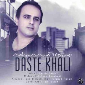 دانلود آهنگ جدید محمد رضایی دست خالی