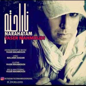 دانلود آهنگ جدید یاسر محمودی ناراحتم