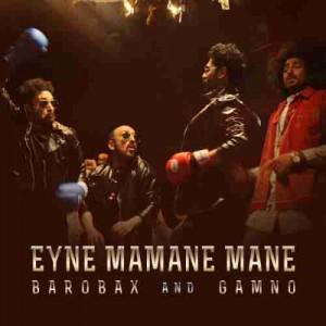 دانلود آهنگ جدید بروبکس و گامنو عینه مامان منه
