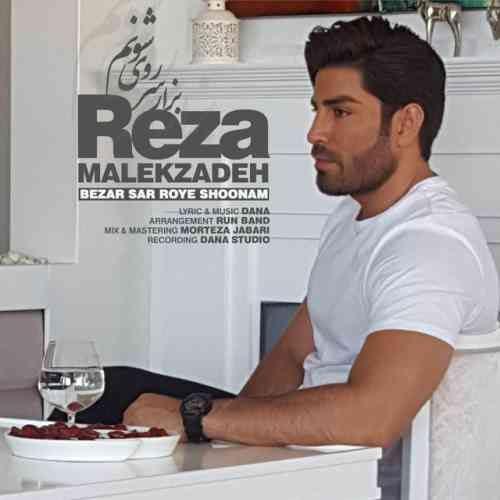 https://www.jenabmusic.com/wp-content/uploads/2016/11/Reza-Malekzadeh-Bezar-Sar-Roye-Shounam-500x500.jpg