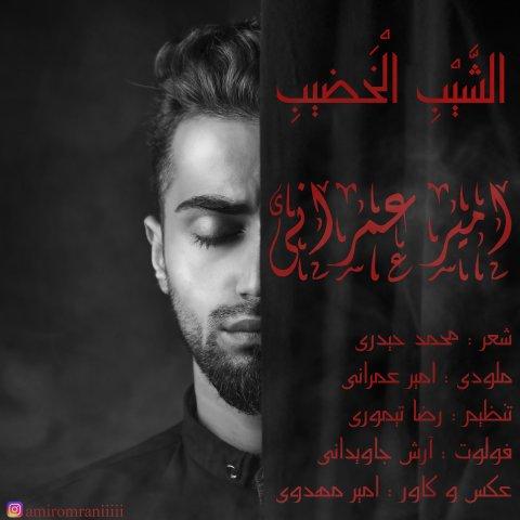 الشیب الخضیب
