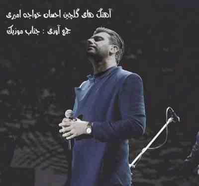 گلچین آهنگ های احسان خواجه امیری Ehsan Khajehamiri