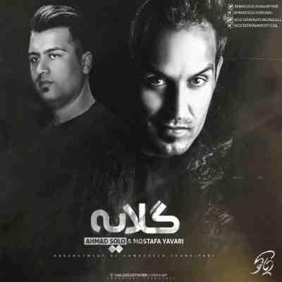 عکس کاور آهنگ جدید احمد سولو و مصطفی یاوری  به نام گلایه عکس جدید احمد سولو و مصطفی یاوری