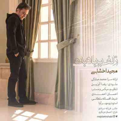 عکس کاور آهنگ جدید مجید اخشابی به نام  زلف بر باد بده عکس جدید مجید اخشابی