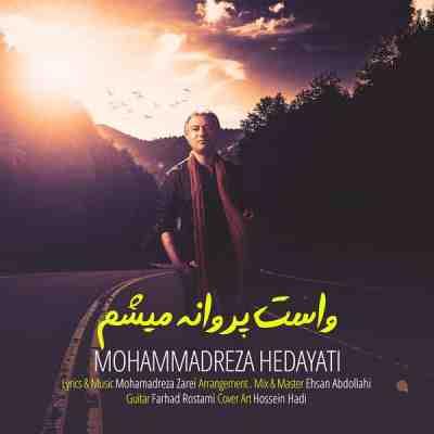 عکس کاور آهنگ جدید محمدرضا هدایتی به نام  واست پروانه میشم عکس جدید محمدرضا هدایتی