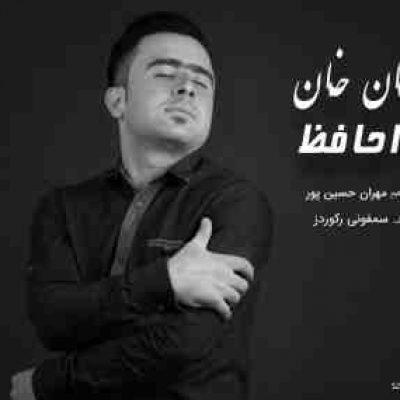 عکس کاور آهنگ جدید ساسان خان به نام خداحافظ  عکس جدید ساسان خان
